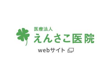 えんさこ医院 WEBサイト