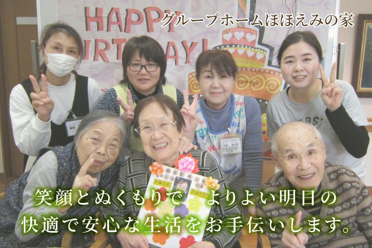 グループホームほほえみの家 笑顔とぬくもりで よりよい明日の快適で安心な生活をお手伝いします。